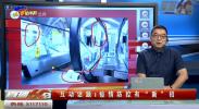 """分互动话题:疫情防控有""""新""""招-20210812"""