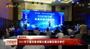 2021宁夏科普讲解大赛决赛在银川举行-20210825