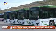 银川公交公司严格落实防疫措施 守好公共交通安全防线-20210809