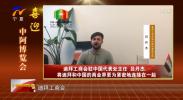 中阿博览会视频贺词:多位国外嘉宾期待中国和阿拉伯国家进行更多经贸方面的合作与交流-20210817