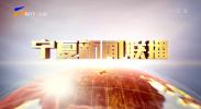 宁夏新闻联播-20210817