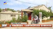 青铜峡镇余桥村:打造黄河岸边特色民宿 促农增收有实效-20210816