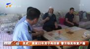 灵武:离家22年男子再回家 警方助其恢复户籍-20210820