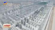 灵绍直流五年累计外送电量突破1900亿千瓦时-20210825