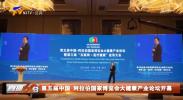 第五届中国-阿拉伯国家博览会大健康产业论坛开幕-20210820