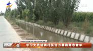 中宁大战场两村民合力勇救落水青年-20210818