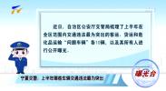 曝光台   宁夏交警:上半年哪些车辆交通违法最为突出-20210820