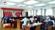 自治区政协召开专题协商会 推进宁夏黄河文化传承彰显区建设-20210824