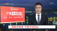 新鲜本地事 宁夏今日热议-20210810