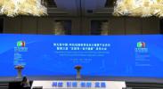"""第五届中阿博览会大健康产业论坛暨第三届""""互联网+医疗健康""""应用大会"""