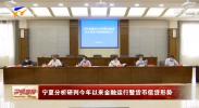 宁夏分析研判今年以来金融运行暨货币信贷形势-20210818