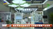 微医亮相中阿博览会 分享数字健康产业成果-20210820