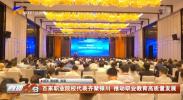 百家职业院校代表齐聚银川 推动职业教育高质量发展-20210802