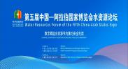 第五届中阿博览会水资源论坛