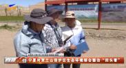 """宁夏对贺兰山保护区生态环境综合整治""""回头看""""-20210810"""