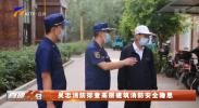 吴忠消防排查高层建筑消防安全隐患-20210819