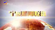 宁夏新闻联播-20210818