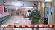 """银川首个""""互联网+医疗健康""""健康管理体系示范点落成-20210831"""