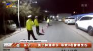 永宁:一男子醉驾冲卡 导致3名警察受伤-20210802