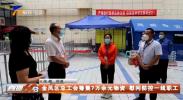 金凤区总工会筹集7万余元物资 慰问防控一线职工-20210812