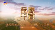 宁夏枸杞 贵在道地-20210824