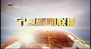 宁夏新闻联播-20210810