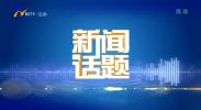 新闻话题-20210803