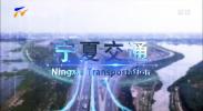 宁夏交通-20210827