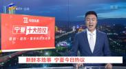 新鲜本地事 宁夏今日热议-20210827