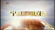宁夏新闻联播(卫视)-20210819