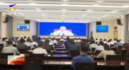 宁夏召开安全防范和防汛抗旱视频会议-20210817