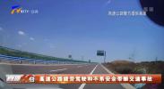 高速公路疲劳驾驶和不系安全带酿交通事故-20210818