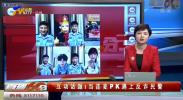 互动话题:当连麦PK遇上反诈民警-20210911