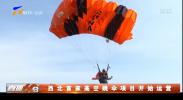 西北首家高空跳伞项目开始运营-20210914