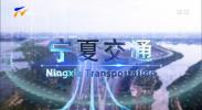 宁夏交通-20210911