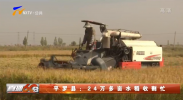 平罗县:24万多亩水稻收割忙-20210930