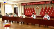 自治区政协召开专题协商会-20210915