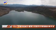 2021年黄河流域宁夏段入河排污口排查整治将开启-20210907