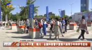 2021年宁夏(银川)全国科普暨宁夏第六届青少年科学节启动-20210913