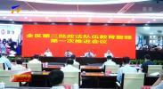 政法队伍教育整顿|宁夏第二批政法队伍教育整顿正式进入查纠整改环节-20210901