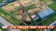 """宁夏:打造生态环境""""高颜值"""" 经济发展""""高品质""""-20210914"""