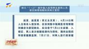 """银川""""7·27""""境外输入疫情两名复阳人员新冠病毒核酸检测再次复阳-20210906"""