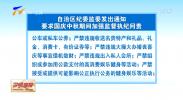 自治区纪委监委发出通知要求国庆中秋期间加强监督执纪问责-20210918