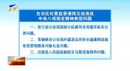 自治区纪委监委通报五起违反中央八项规定精神典型问题-20210917