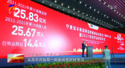 宁夏宝丰集团燕宝慈善基金会:十年助学 用爱筑梦-20210909