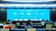 宁夏坚持高压严打 扫黑除恶斗争再添新战果-20210907