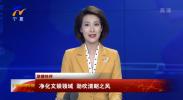 联播快评丨净化文娱领域 劲吹清朗之风-20210907