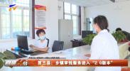 """贺兰县:乡镇审批服务进入""""2.0版本""""-20210915"""