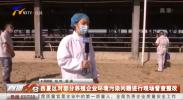 西夏区对部分养殖企业环境污染问题进行现场督查整改-20210909