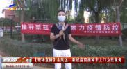 金凤区:新冠疫苗接种车上门为民服务-20210910